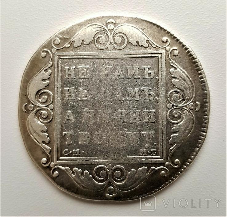 1 рубль 1799 (188), фото №2