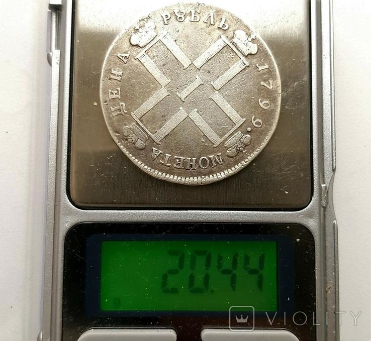 1 рубль 1799 (188), фото №9