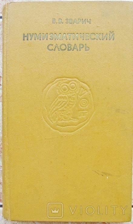 В.В.Зварич Нумизматический словарь 1979г, фото №2