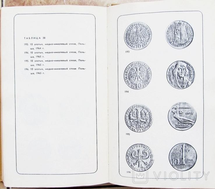 В.В.Зварич Нумизматический словарь 1979г, фото №6