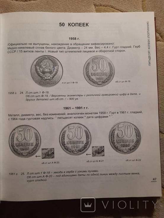 Каталог Монеты страны Советов Всего 1000 тираж, фото №3