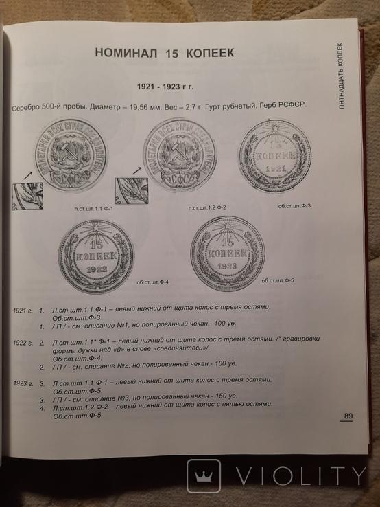 Каталог Монеты страны Советов Всего 1000 тираж, фото №5
