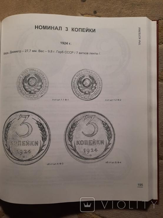 Каталог Монеты страны Советов Всего 1000 тираж, фото №8