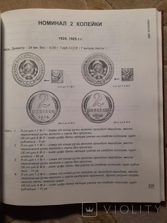 Каталог Монеты страны Советов Всего 1000 тираж, фото №9