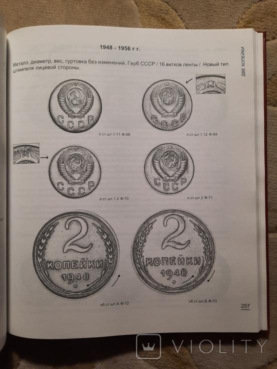 Каталог Монеты страны Советов Всего 1000 тираж, фото №10