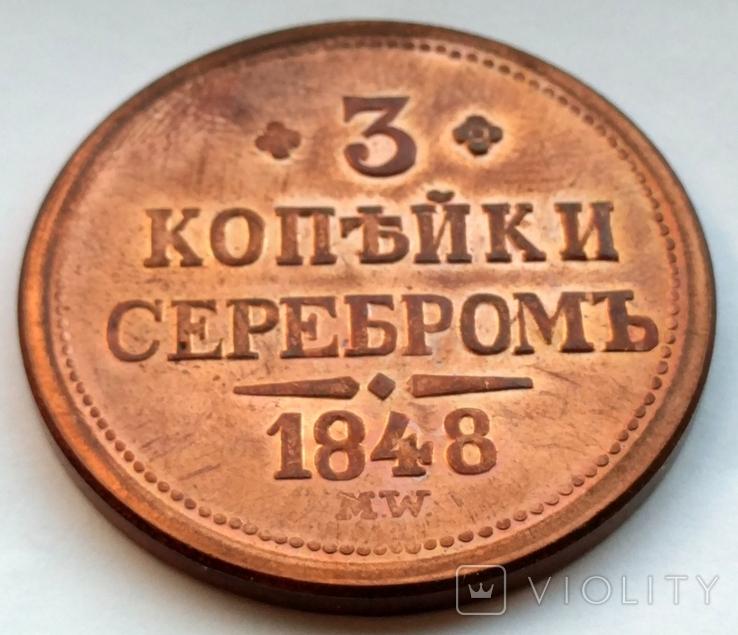 3 копейки серебром 1848 г. (1760) копия, фото №4