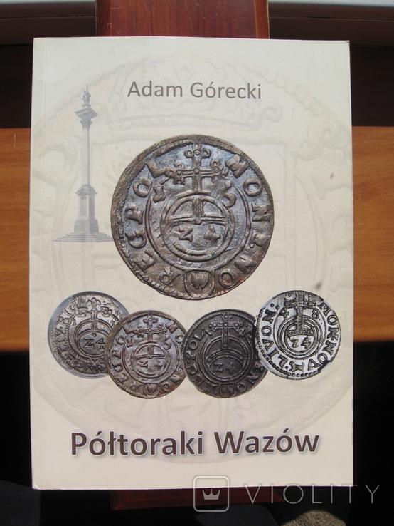 Адам Горецкий Полтораки Вазов каталог с автографом автора, фото №2