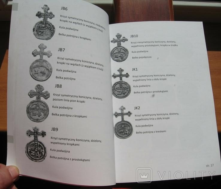 Адам Горецкий Полтораки Вазов каталог с автографом автора, фото №10
