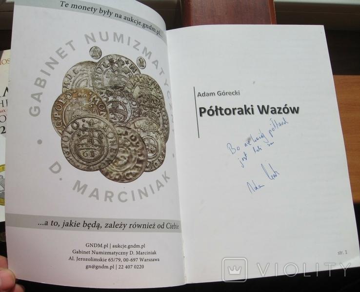 Адам Горецкий Полтораки Вазов каталог с автографом автора, фото №11