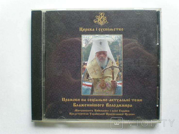 CD Церква і суспільство, фото №5