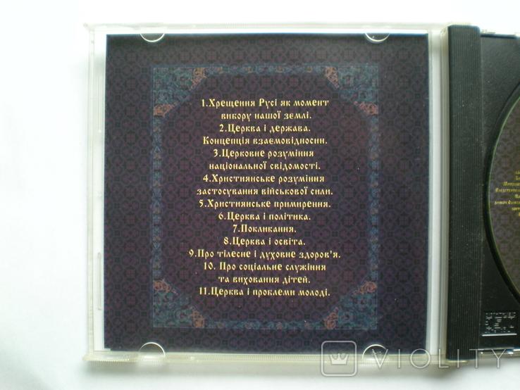 CD Церква і суспільство, фото №6