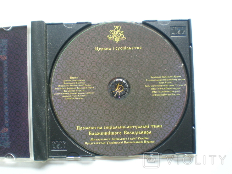 CD Церква і суспільство, фото №7