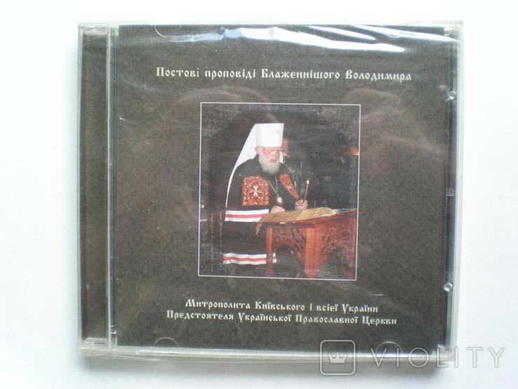 CD Церква і суспільство, фото №8