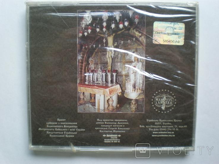 CD Церква і суспільство, фото №9