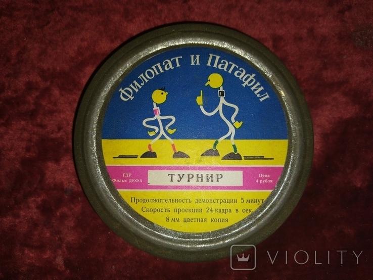 "Фильмокопия ""Филопат и Патофил - Турнир"", фото №2"