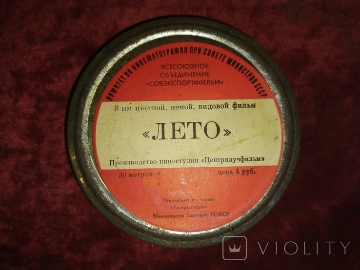 "Фильмокопия ""Лето"", фото №2"
