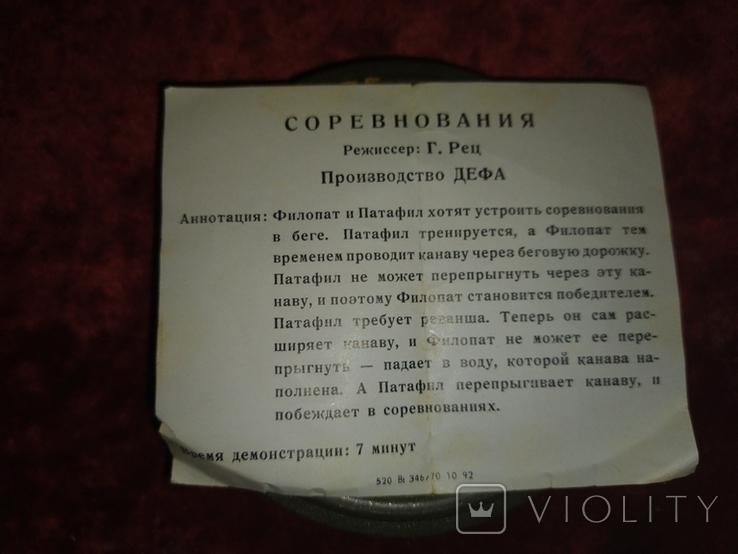 """Фильмокопия """"Филопат и Патофил - Соревнования"""", фото №3"""