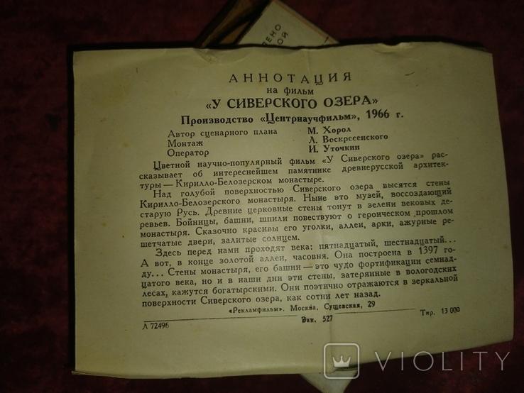 """Фильмокопия """"У Сиверского озера"""" + бонус, фото №5"""