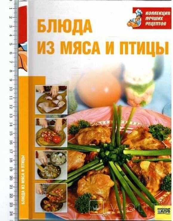 Блюда из мяса и птицы.2008 г., фото №2