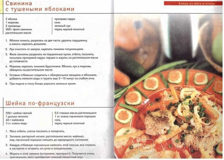 Блюда из мяса и птицы.2008 г., фото №9