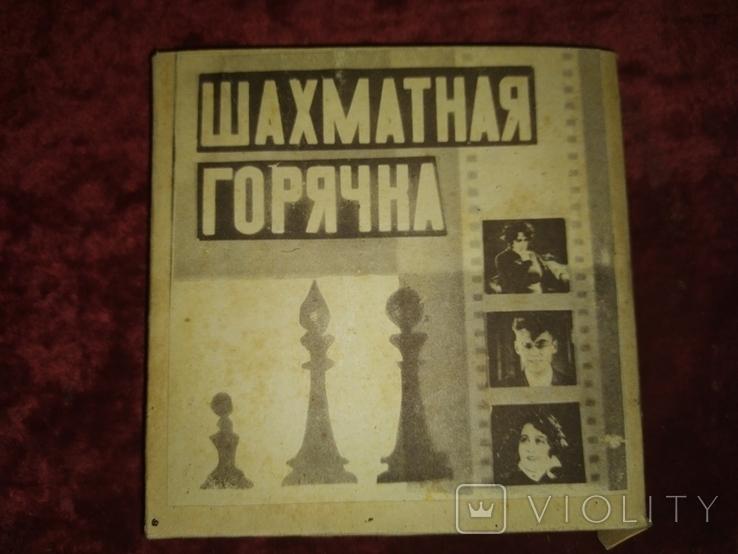 "Фильмокопия ""Шахматная горячка"", фото №2"
