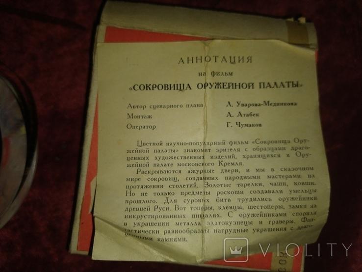 """Фильмокопия """"Сокровища оружейной палаты"""", фото №4"""