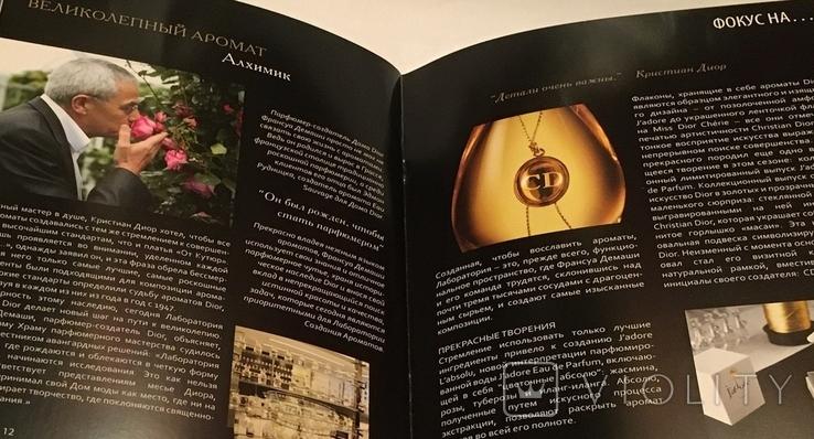 Коллекционный журнал Dior Very, n 7, 2009 / Диор, фото №6