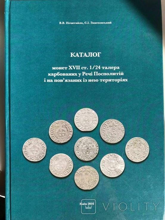 Каталог монет XVII ст. 1/24 талера карбованих у Речі Посполитій