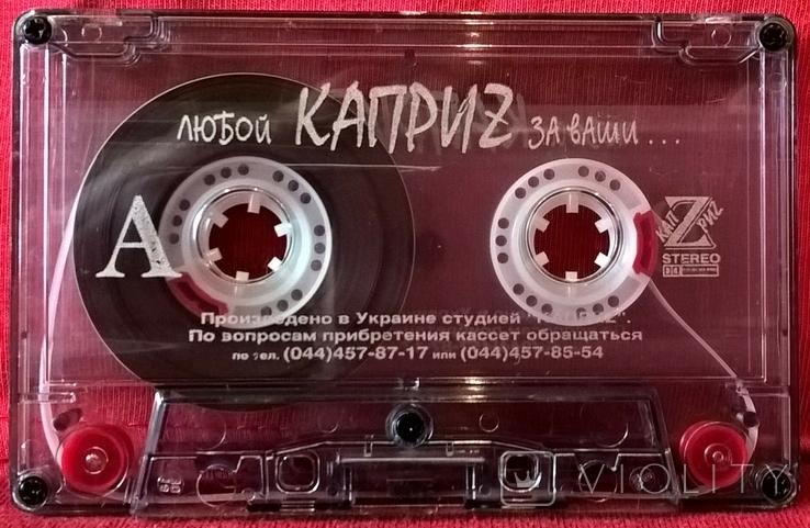 Ария - Ночь Короче Дня - 1995. (МС). Кассета. Moroz Records, фото №6
