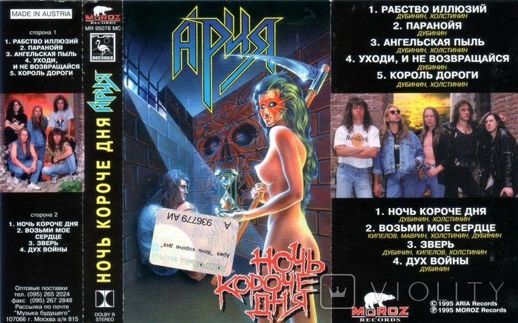 Ария - Ночь Короче Дня - 1995. (МС). Кассета. Moroz Records, фото №7