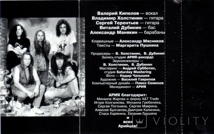 Ария - Ночь Короче Дня - 1995. (МС). Кассета. Moroz Records, фото №8