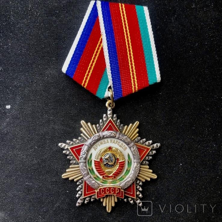 Орден Дружбы народов Копия, фото №4