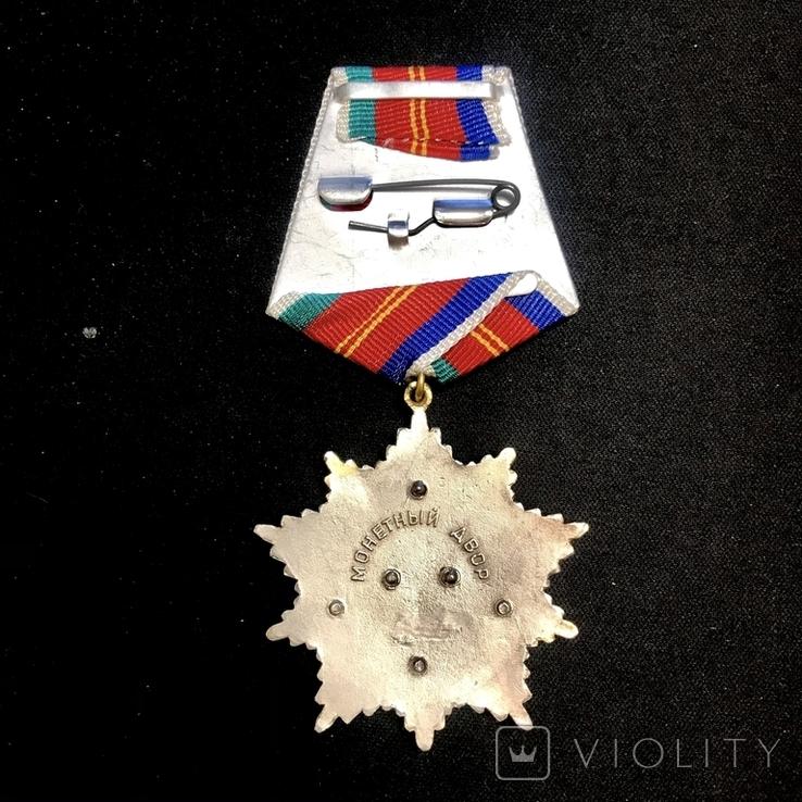 Орден Дружбы народов Копия, фото №5