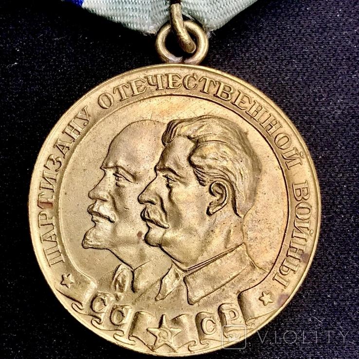 Медаль Партизан 2 степени Копия, фото №2
