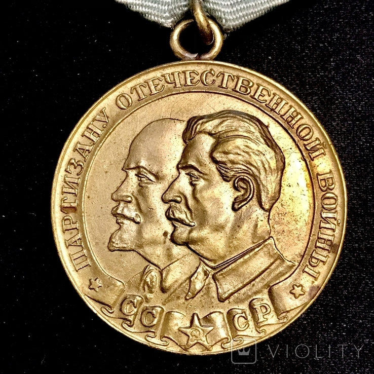 Медаль Партизан 2 степени Копия, фото №4