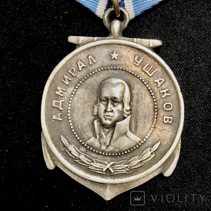 Медаль Ушаков Копия, фото №3