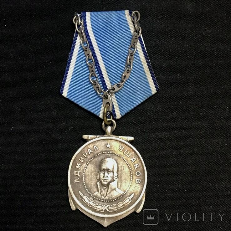 Медаль Ушаков Копия, фото №6