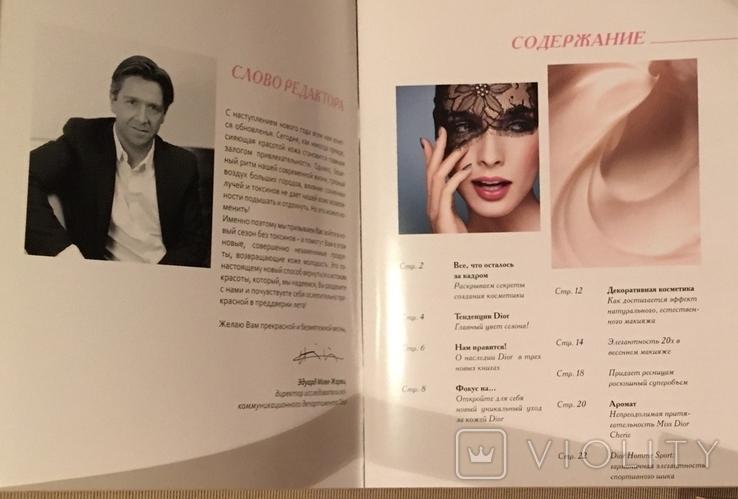 Коллекционный журнал Dior Very, декабрь, 2010 / Диор, фото №4