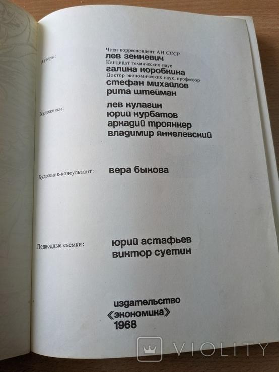 Дары моря. 1968, фото №6