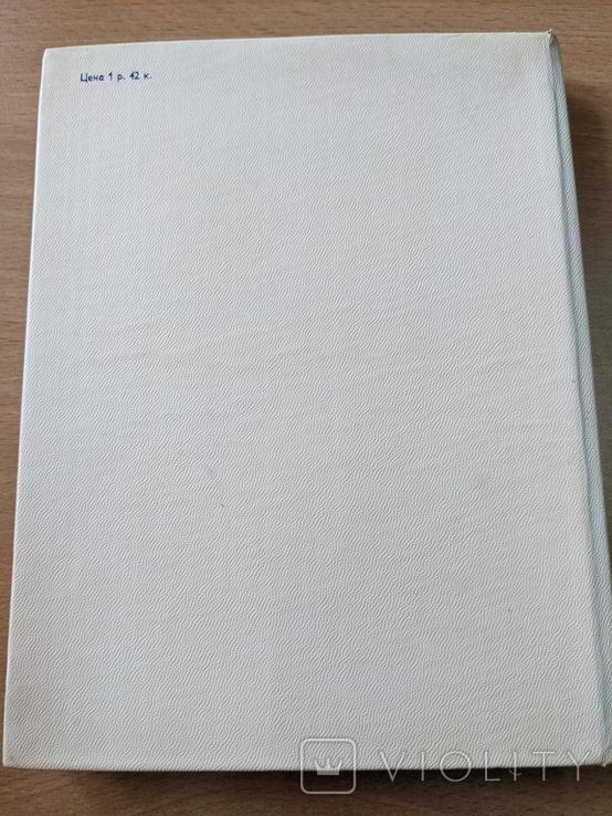 Дары моря. 1968, фото №12
