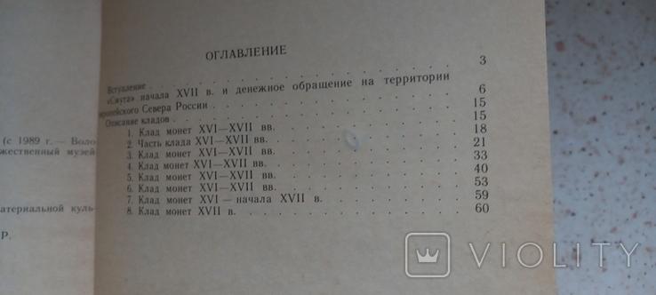 """Клады """"смутного времени 1605 - 1619 г."""" ч.1 1989 г., фото №4"""