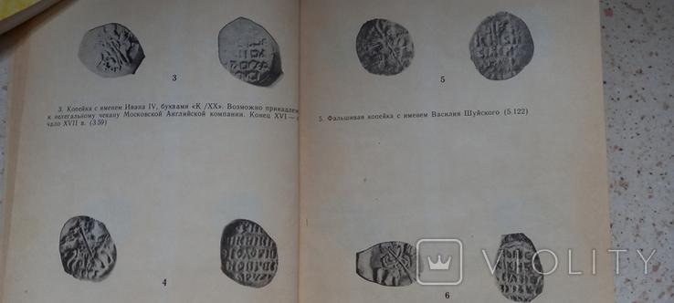 """Клады """"смутного времени 1605 - 1619 г."""" ч.1 1989 г., фото №7"""