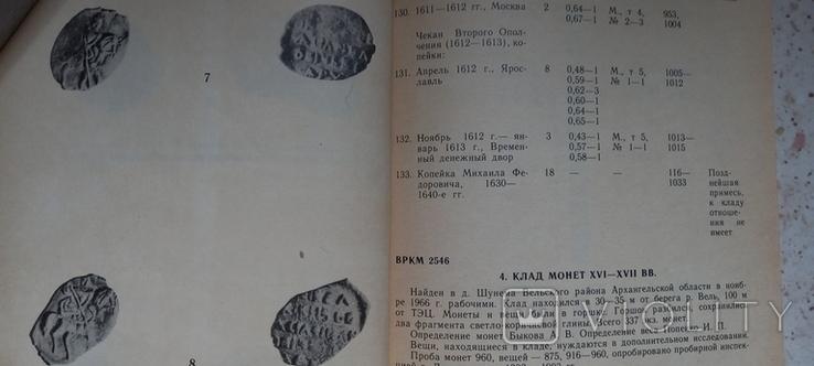 """Клады """"смутного времени 1605 - 1619 г."""" ч.1 1989 г., фото №8"""