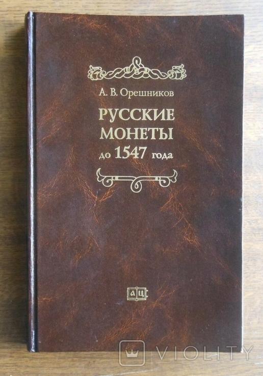Орешников А.В. Русские монеты до 1547 года (репринт 1996), фото №2