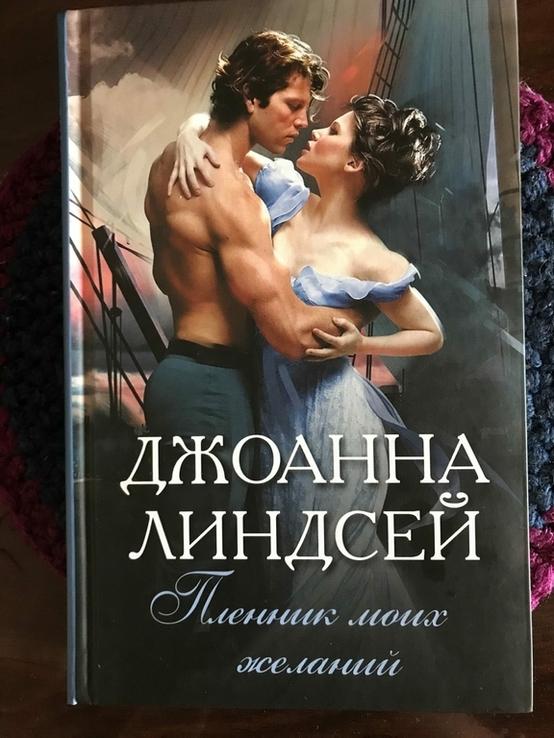 "Джоанна Линдсей ""Пленник моих желаний"", фото №2"