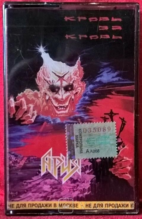 Ария - Кровь За Кровь - 1991. (МС). Кассета. Moroz Records., фото №2