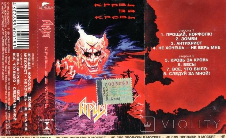 Ария - Кровь За Кровь - 1991. (МС). Кассета. Moroz Records., фото №7
