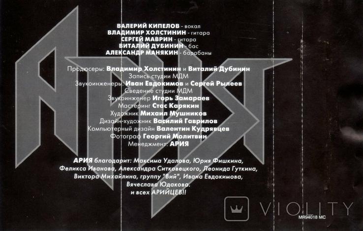 Ария - Игра с Огнем - 1989. (МС). Кассета. Moroz Records., фото №8