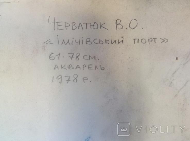 Ильичевский порт.61-78см.1978 год., фото №4