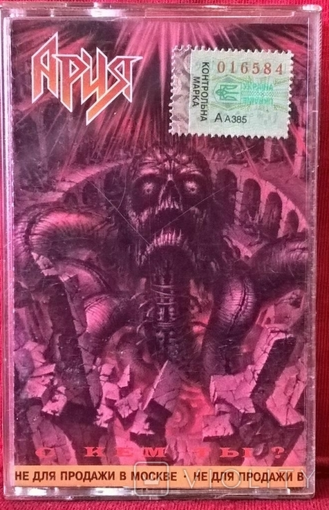 Ария - С Кем Ты? - 1986. (МС). Кассета. Moroz Records., фото №2